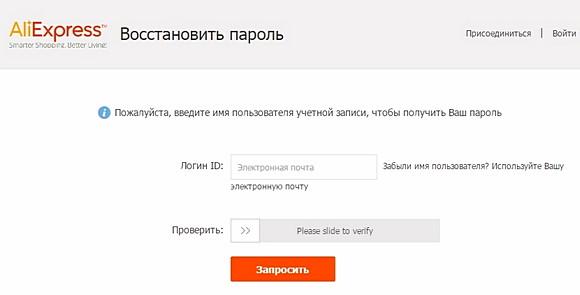 Востановления пароля на Алиэкспресс