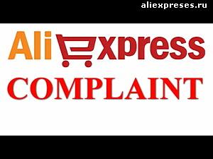 Как пожаловаться на продавца на Алиэкспресс ?