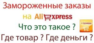 Замороженные заказы на Алиэкспресс