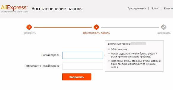 Изменения пароля Алиэкспресс