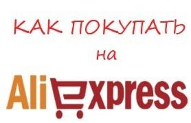 Как покупать на Aliexpress ?
