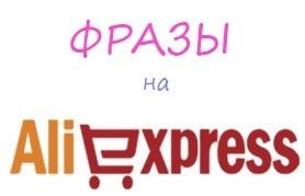 Фразы для Алиэкспресс
