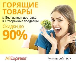 Групповые покупки на Алиэкспресс
