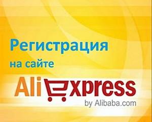 Как зарегистрироваться на Алиэкспресс ?