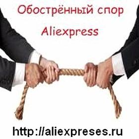 Как обострить спор на Алиэкспресс